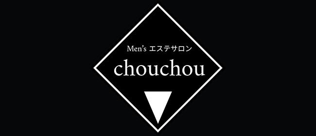 Men\'s エステサロン chouchou(高松メンズエステ)