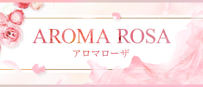 AROMA ROSA(アロマローザ)(静岡市メンズエステ)
