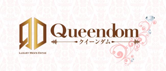 Queendom(大宮メンズエステ)