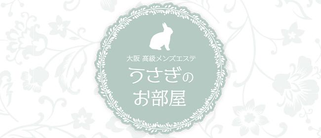 うさぎのお部屋(梅田メンズエステ)