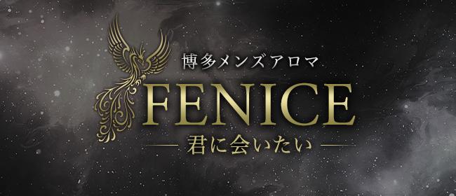 FENICE(フェニーチェ)~君に会いたい~(博多メンズエステ)