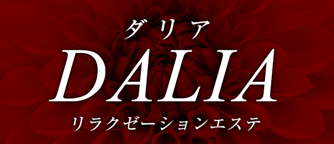 DALIA-ダリア(那覇メンズエステ)
