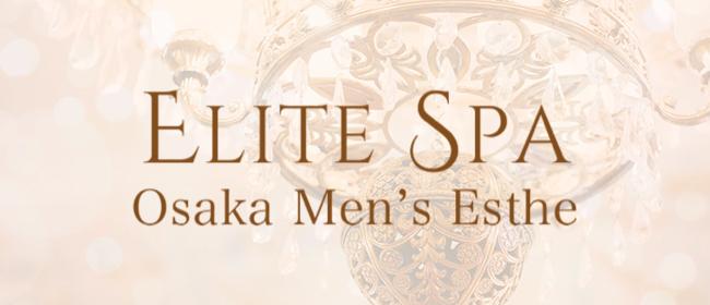ELITE SPA(本町・堺筋本町メンズエステ)