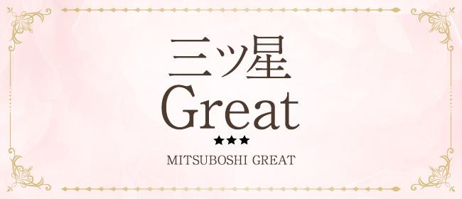 三ツ星Great(札幌メンズエステ)