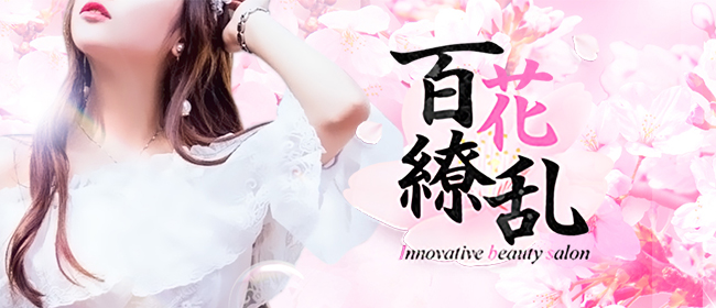 Innovative beauty salon 百花繚乱 琴似ルーム(札幌メンズエステ)