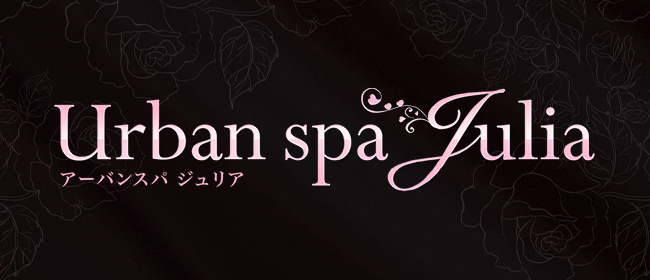 Julia(熊本市メンズエステ)
