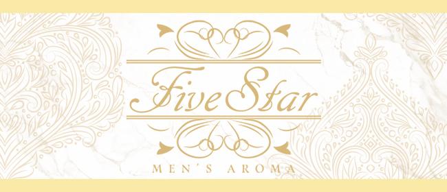 メンズアロマ FiveStar(熊本市メンズエステ)