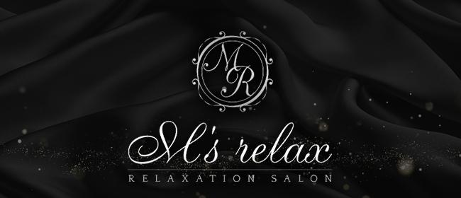 M\'s relax (エムズ リラックス)(名古屋メンズエステ)