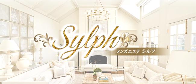 Sylph(シルフ)(新宿メンズエステ)