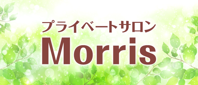 Morris(モリス)(五反田メンズエステ)