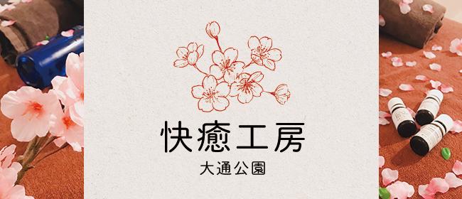 快癒工房-大通公園(札幌メンズエステ)