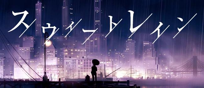 スウィートレイン(六本木・麻布・赤坂メンズエステ)