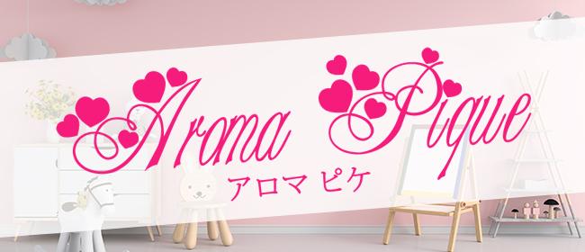 AROMA PIQUE~アロマピケ~(博多メンズエステ)