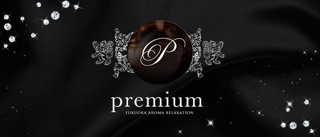 PREMIUM-プレミアム-(博多メンズエステ)