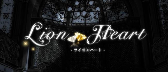 Lion Heart -ライオンハート-(博多メンズエステ)