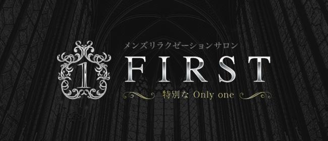 FIRST(ファースト)~特別なOnly one(博多メンズエステ)