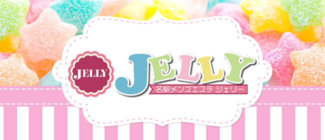 Jelly~ジェリー(名古屋メンズエステ)