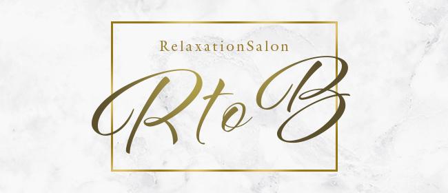 RelaxationSalon R to B(札幌メンズエステ)