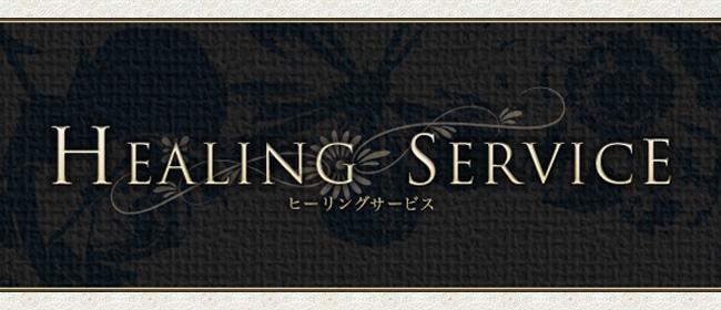 Healing Service~ヒーリングサービス(札幌メンズエステ)