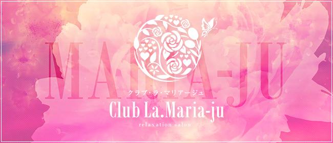 La Maria-ju -ラ・マリアージュ-(博多メンズエステ)