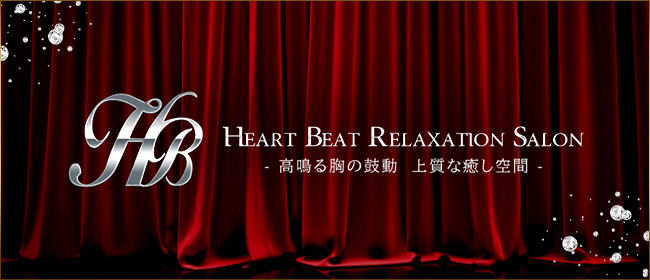 Heart Beat-ハートビート-(博多メンズエステ)