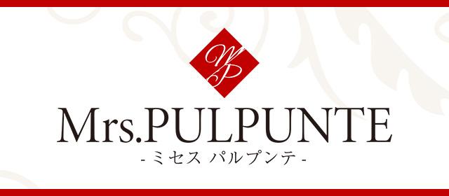 Mrs・PULPUNTE(ミセス・パルプンテ)(日本橋・千日前メンズエステ)