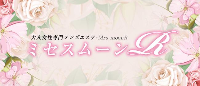 ミセスムーンR神戸店(神戸・三宮メンズエステ)