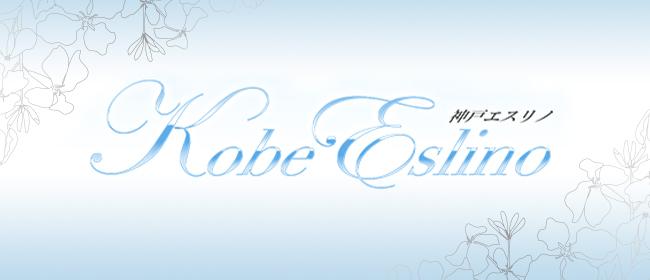 Kobe Eslino(エスリノ)(神戸・三宮メンズエステ)