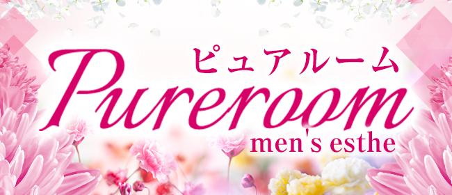 Pure room【ピュア ルーム】(博多メンズエステ)