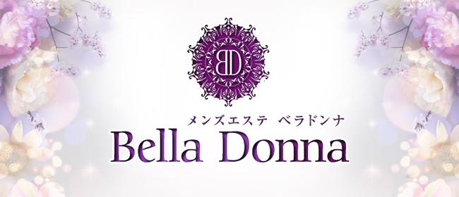 BELLA DONNA(ベラドンナ)(日本橋・千日前メンズエステ)