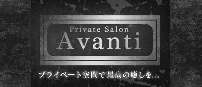 Avanti(熊本市メンズエステ)