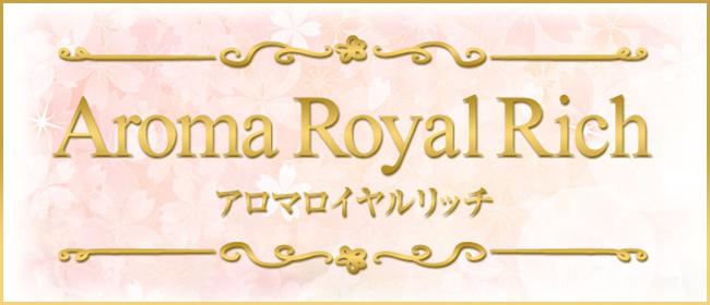 Aroma Royal Rich(広島市メンズエステ)