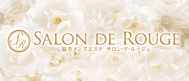 salon de rouge (サロン・ド・ルージュ)(福井市内・鯖江メンズエステ)