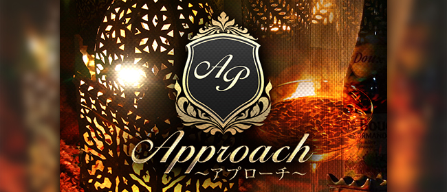 approach~アプローチ~(札幌メンズエステ)