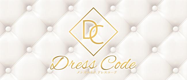 Dress Code(中洲・天神メンズエステ)