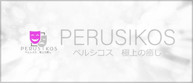 ペルシコスPERUSIKOS(仙台メンズエステ)