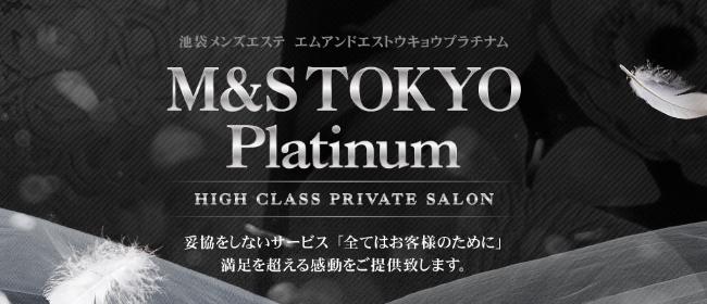 M&S Tokyo platinum(池袋メンズエステ)