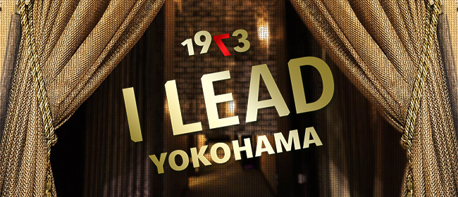 横浜 I LEAD(アイリード)(横浜メンズエステ)