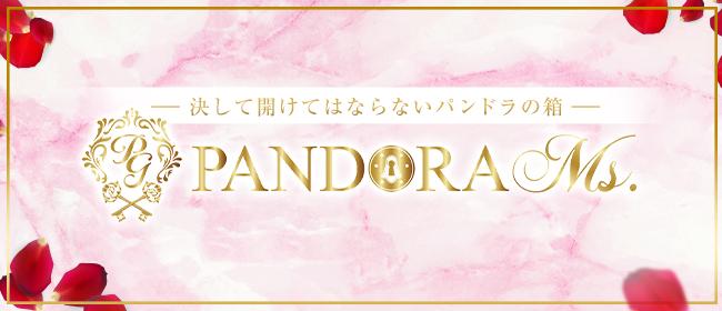 PANDORA Ms.(パンドラミズ)(谷九メンズエステ)