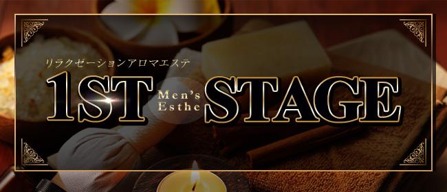 1st Stage(ファーストステージ)(札幌メンズエステ)