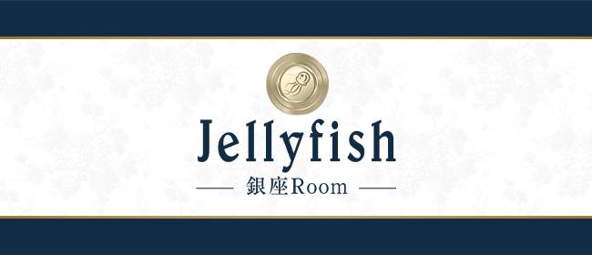 Jellyfish 銀座Room(銀座メンズエステ)