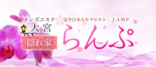 らんぷグループ大宮店(大宮メンズエステ)