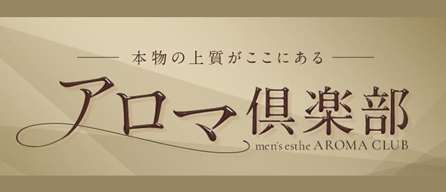 アロマ倶楽部(北九州・小倉メンズエステ)