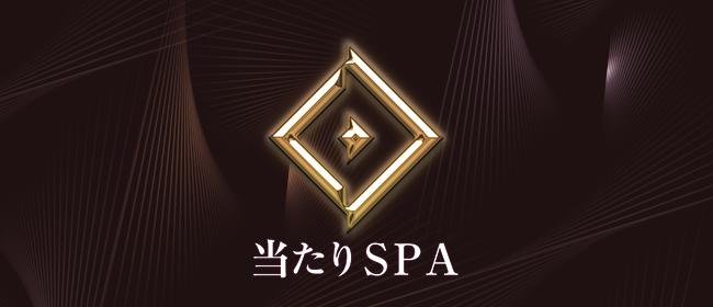 当たりスパ梅田店(梅田メンズエステ)