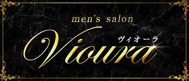 Vioura(札幌メンズエステ)