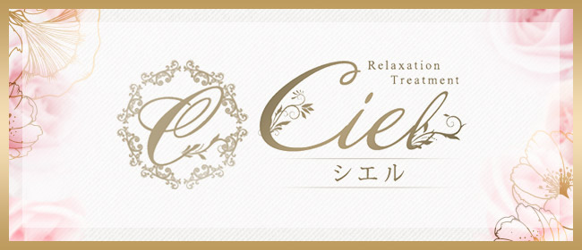 Ciel~シエル~(博多メンズエステ)