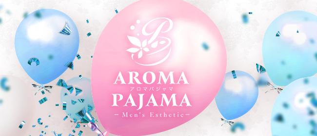 Aroma Pajama(越谷・草加・三郷メンズエステ)