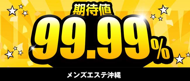 99.99%(那覇メンズエステ)