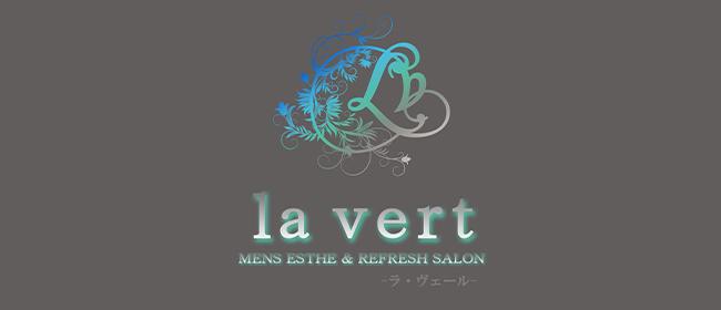 la vert (ラ・ヴェール)(広島市メンズエステ)