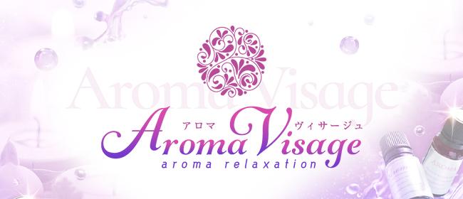 Aroma Visage アロマヴィサージュ(大分市メンズエステ)